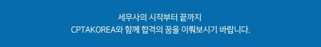 세무사 1차대비 객관식 문제풀이과정 OPEN