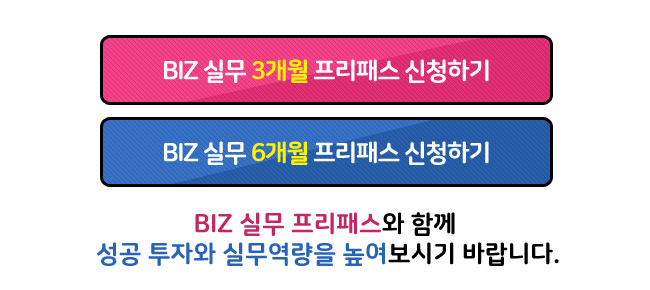 2018 BIZ 실무프리패스