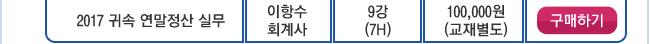 이항수 회계사의 2017년 귀속 연말정산 2018년 법인결산 신고실무 오픈 이벤트