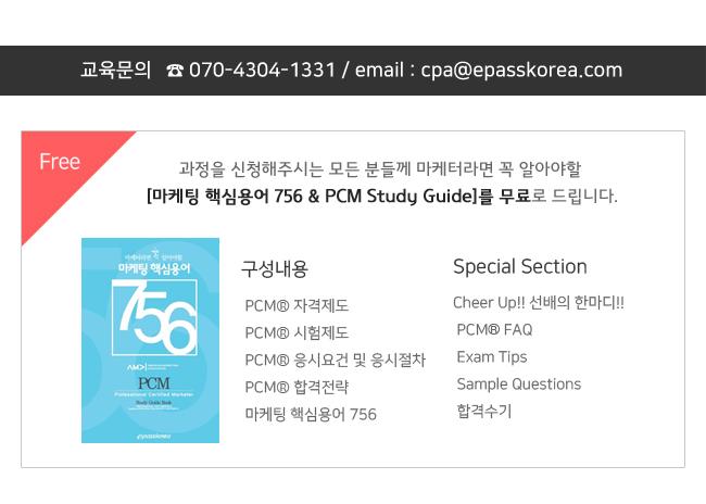 2018 PCM 정규과정30%할인+수강기간2배연장 EVENT!