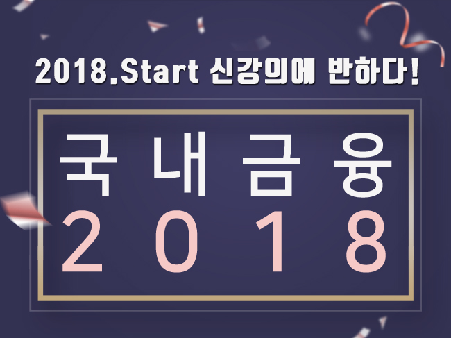 2018 국내금융 런칭이벤트