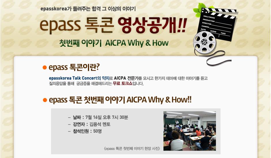 AICPA epass 톡콘 영상공개 첫번째 이야기 AICPA Why & How 페이지 이미지1