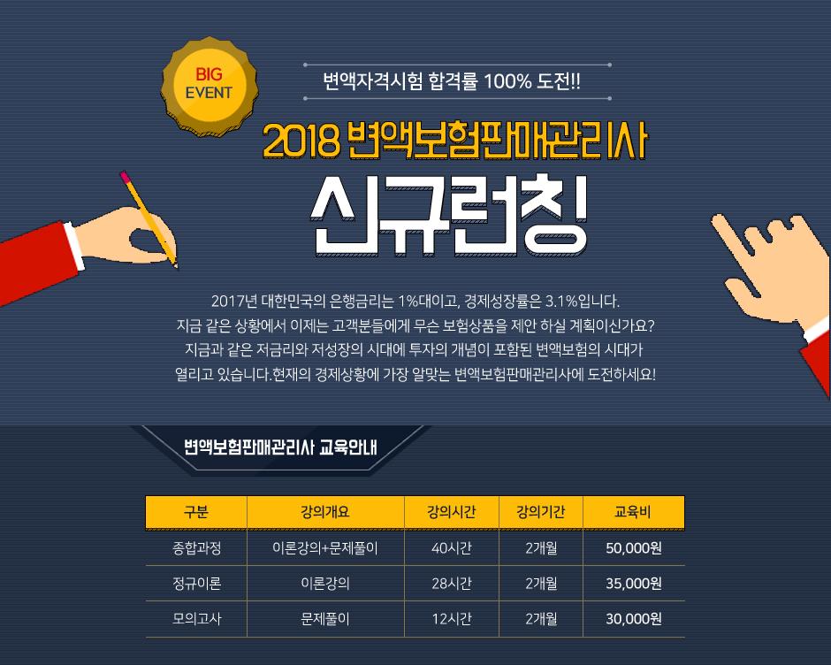 2018 변액보험판매관리사 신규런칭