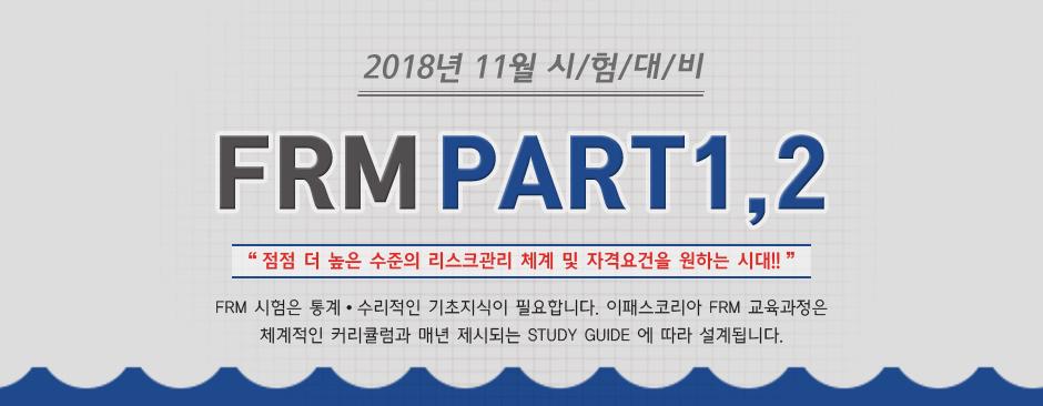 11월 시험대비 FRM Part1,2 과정 오픈!