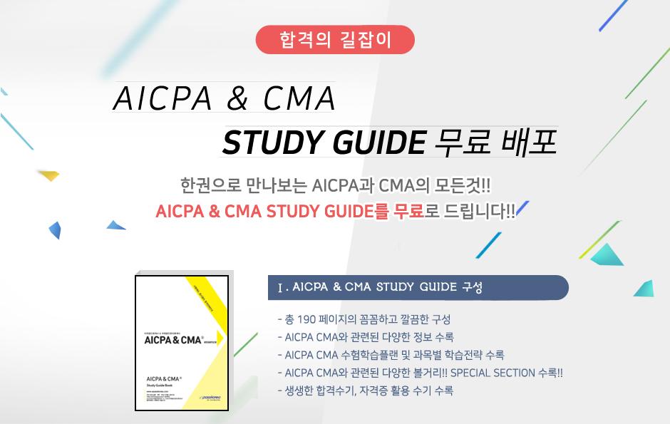 AICPA/CMA/PCM 합격수기 이벤트