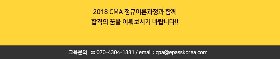 2018 CMA 정규이론과정 오픈