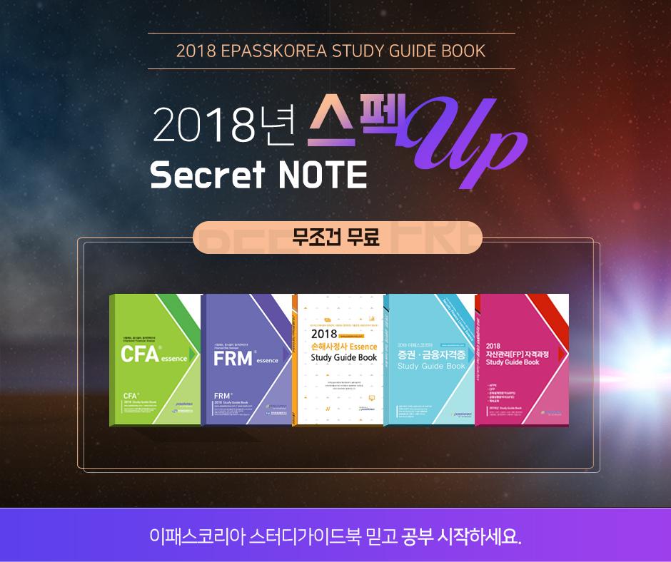 2018년 스펙up 스터디가이드 북 이벤트