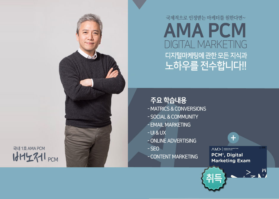 2018 Digital Marketing Free Pass 오픈