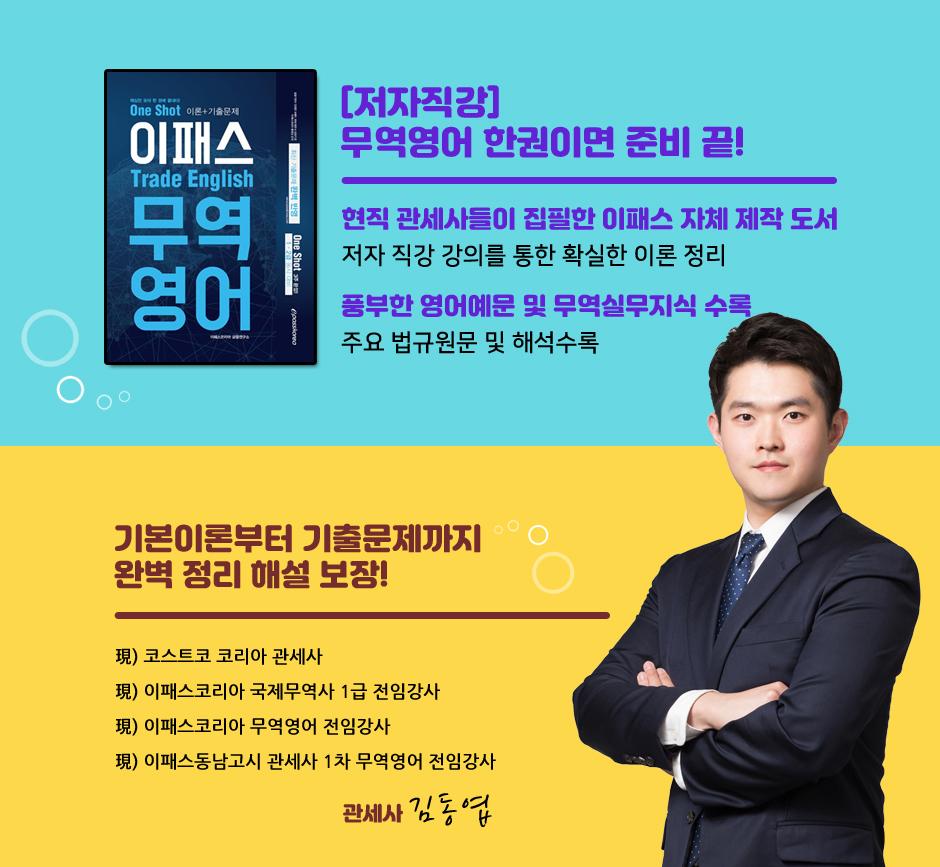 무역영어 환급/합격보장 이벤트