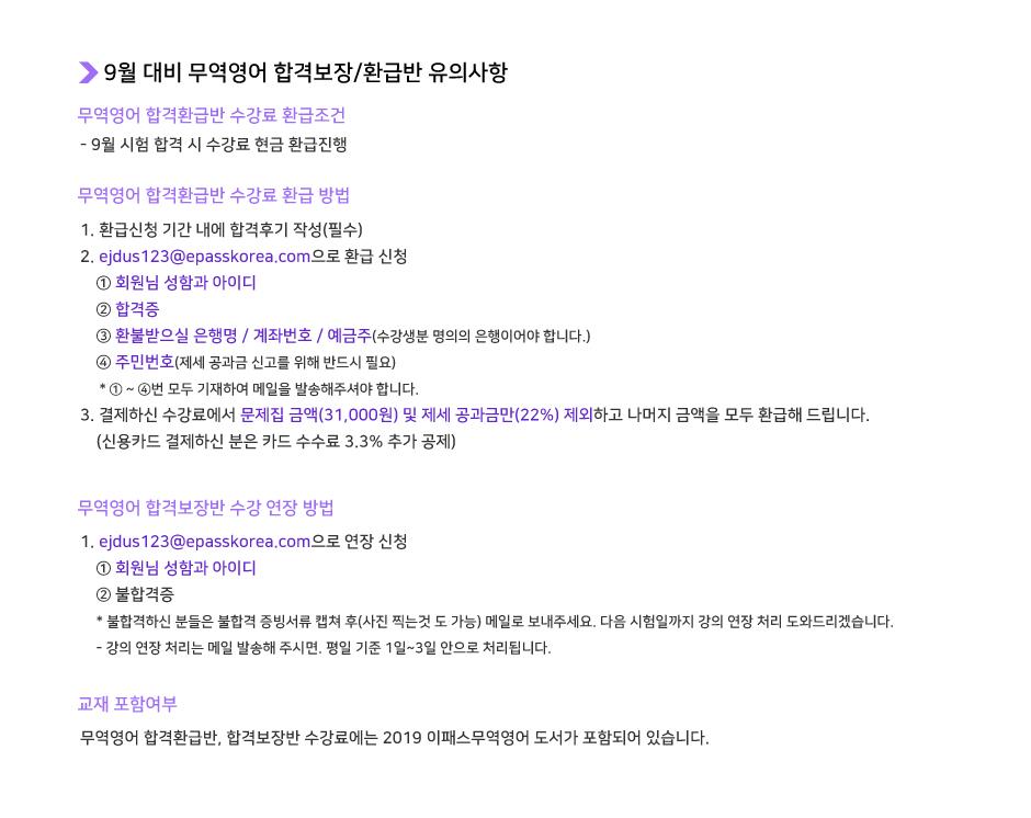 무역영어 환급/합격보장 유의사항