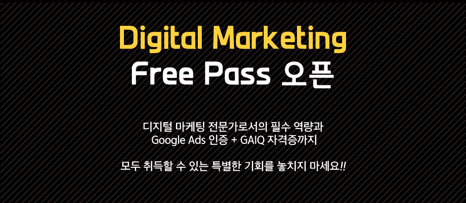 Digital Markeitng Free Pass 오픈