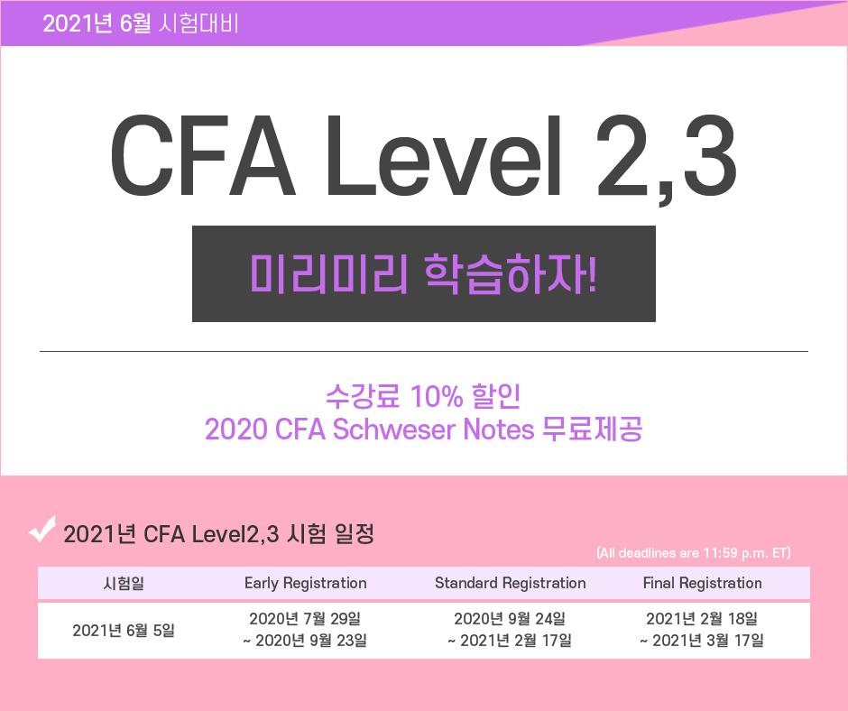 2021년 6월 시험대비  CFA Level2,3
