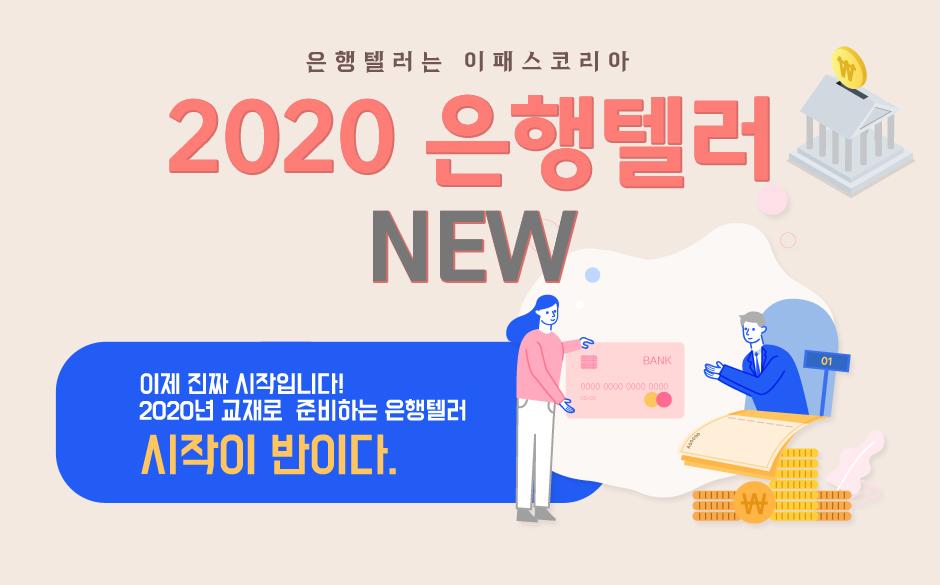 2020 은행텔러 NEW