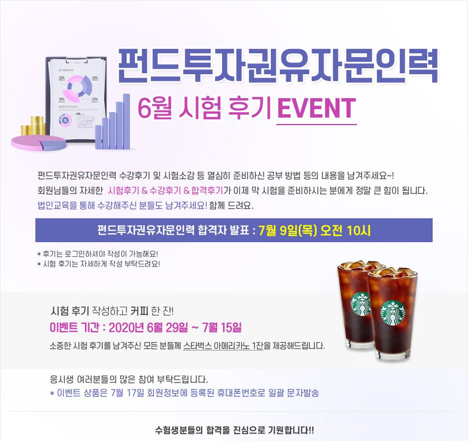 펀드투자권유자문인력 6월 시험 후기 event