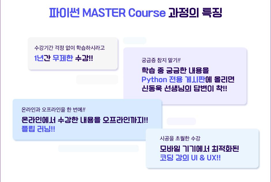 파이썬 MASTER Course