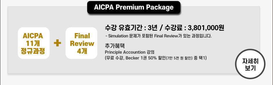AICPA Premium Package