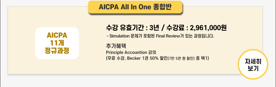 AICPA All In One 종합반
