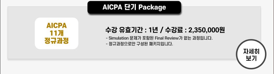AICPA 단기 Package