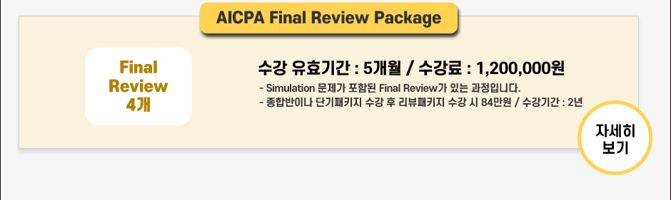 AICPA Final Review Package