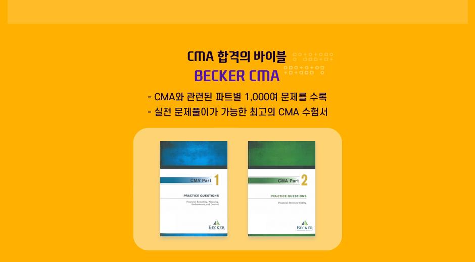CMA 이벤트
