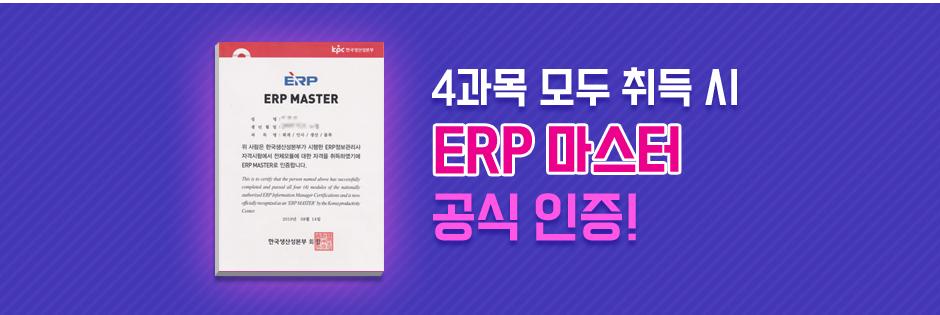 ERP정보관리사 마스터패키지 오픈