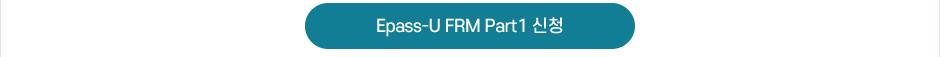 Epass-U FRM Part1 신청