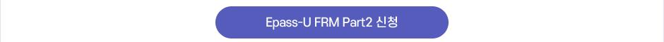 Epass-U FRM Part2 신청