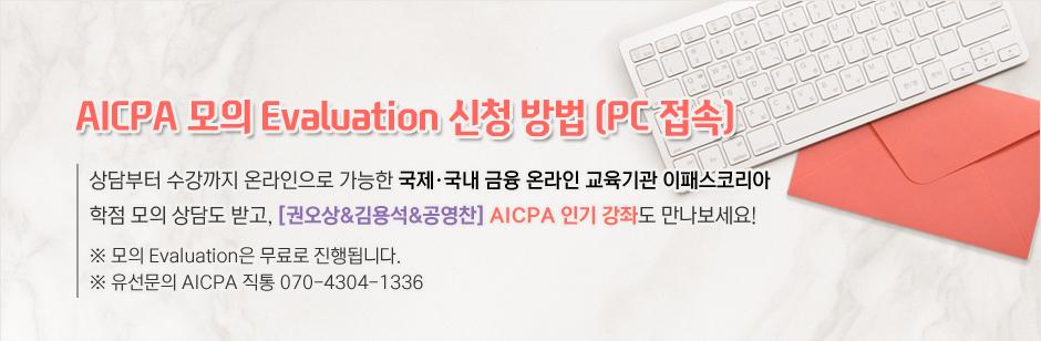AICPA 모의 Evaluation 신청 방법