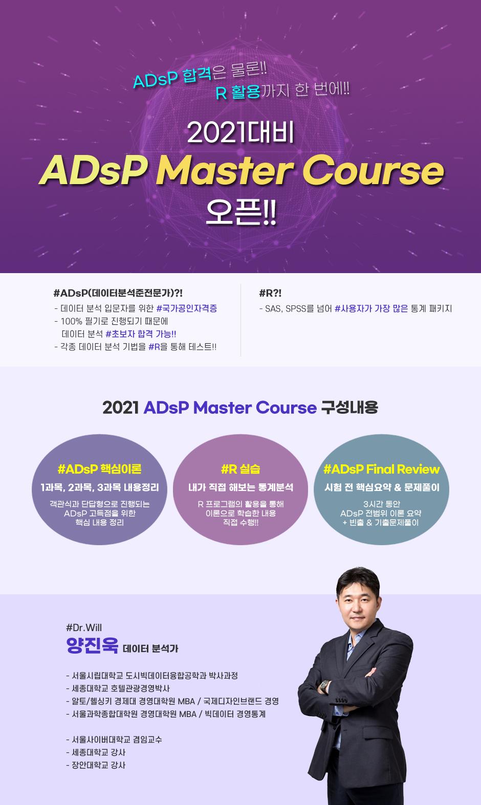 2021대비 ADsP Master Course 오픈