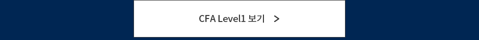 CFA Level1보기