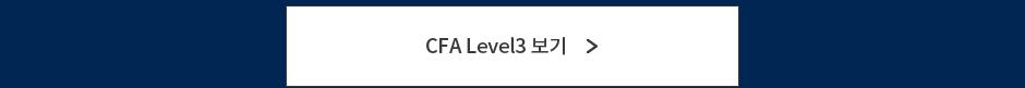 CFA Level3보기