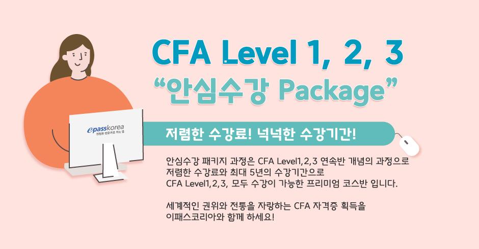 CFA Level 1,2,3 안심수강 Package