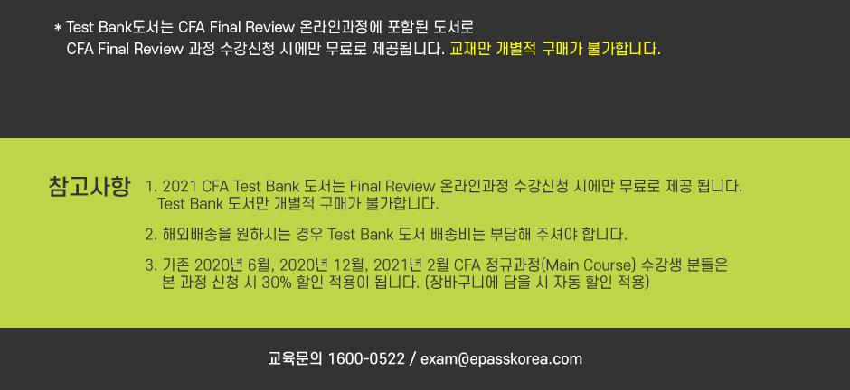 CFA Final Review 강의 오픈