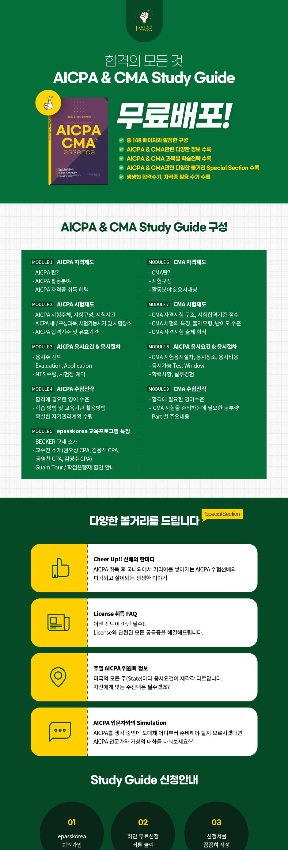AICPA & CMA Study Guide 무료 배포