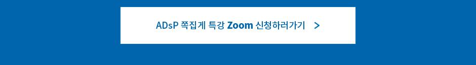 ADsP 합격 쪽집게특강 ZOOM 신청하기