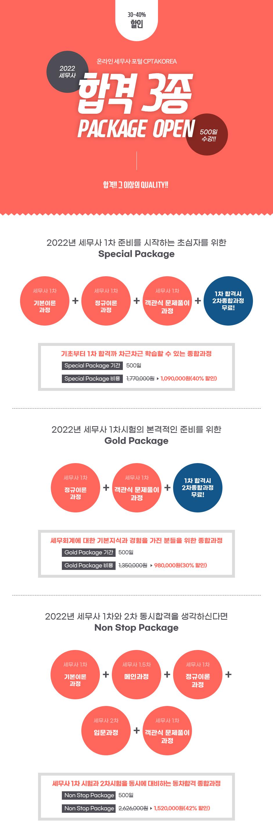 2022 세무사 합격 3종 package 오픈
