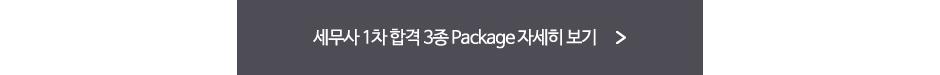 2022 세무사 합격 3종 package 오픈 자세히보기