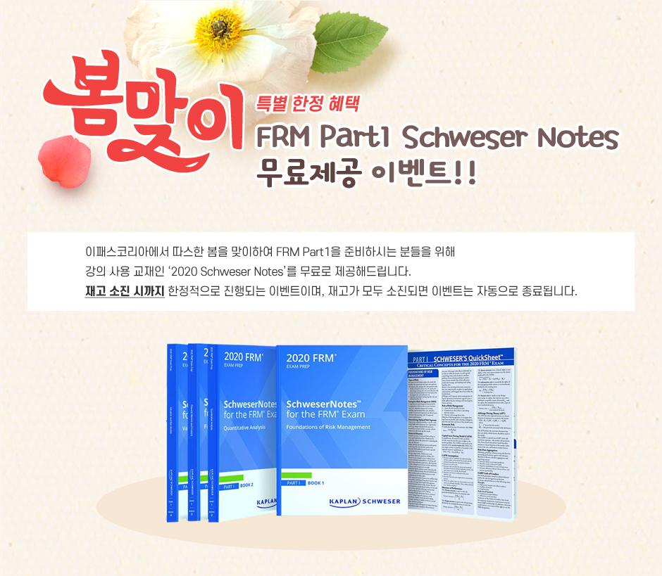 FRM Schweser Notes 무료제공 이벤트