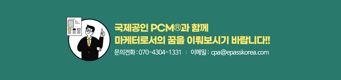 PCM 정규과정 오픈