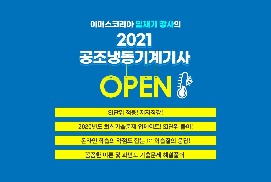 공조냉동 신강의 오픈 이벤트
