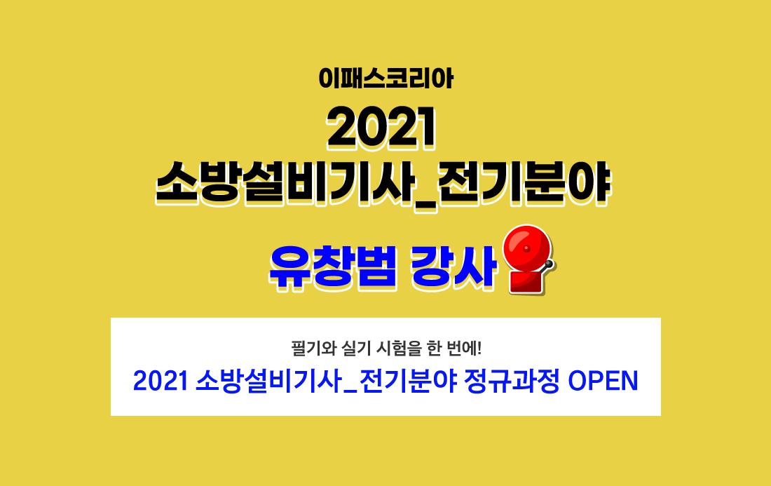 소방설비기사_전기 신강의 오픈 이벤트