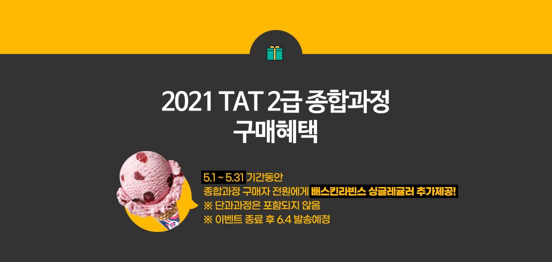 2021 TAT 2급 신규과정 오픈