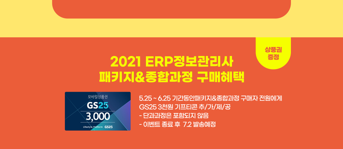 2021 ERP정보관리사 신규과정 오픈
