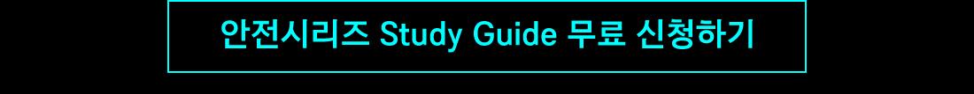 안전시리즈 Study Guide 무료 신청하기