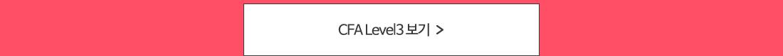 Level3 보기