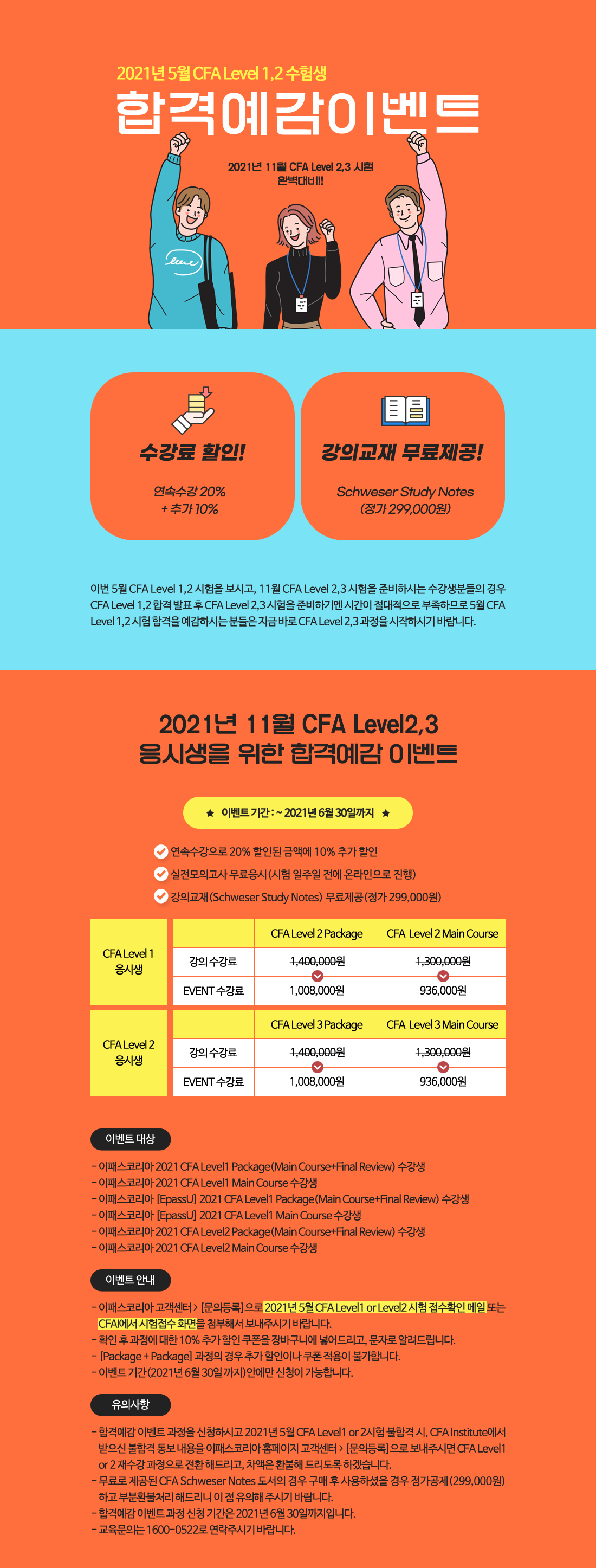 2021 CFA Level 1,2 합격예감이벤트