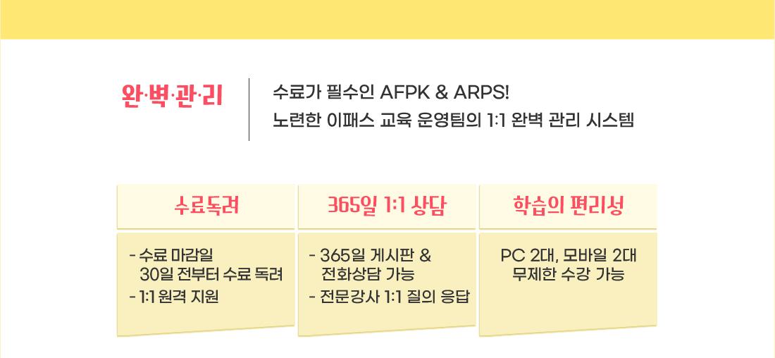 AFPK_은퇴설계전문가 패키지 오픈