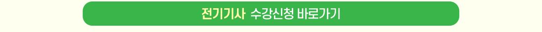 전기_수강신청 이벤트