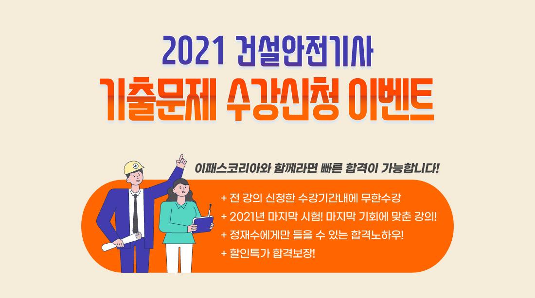 2021 건설안전기사 기출문제 수강신청 이벤트