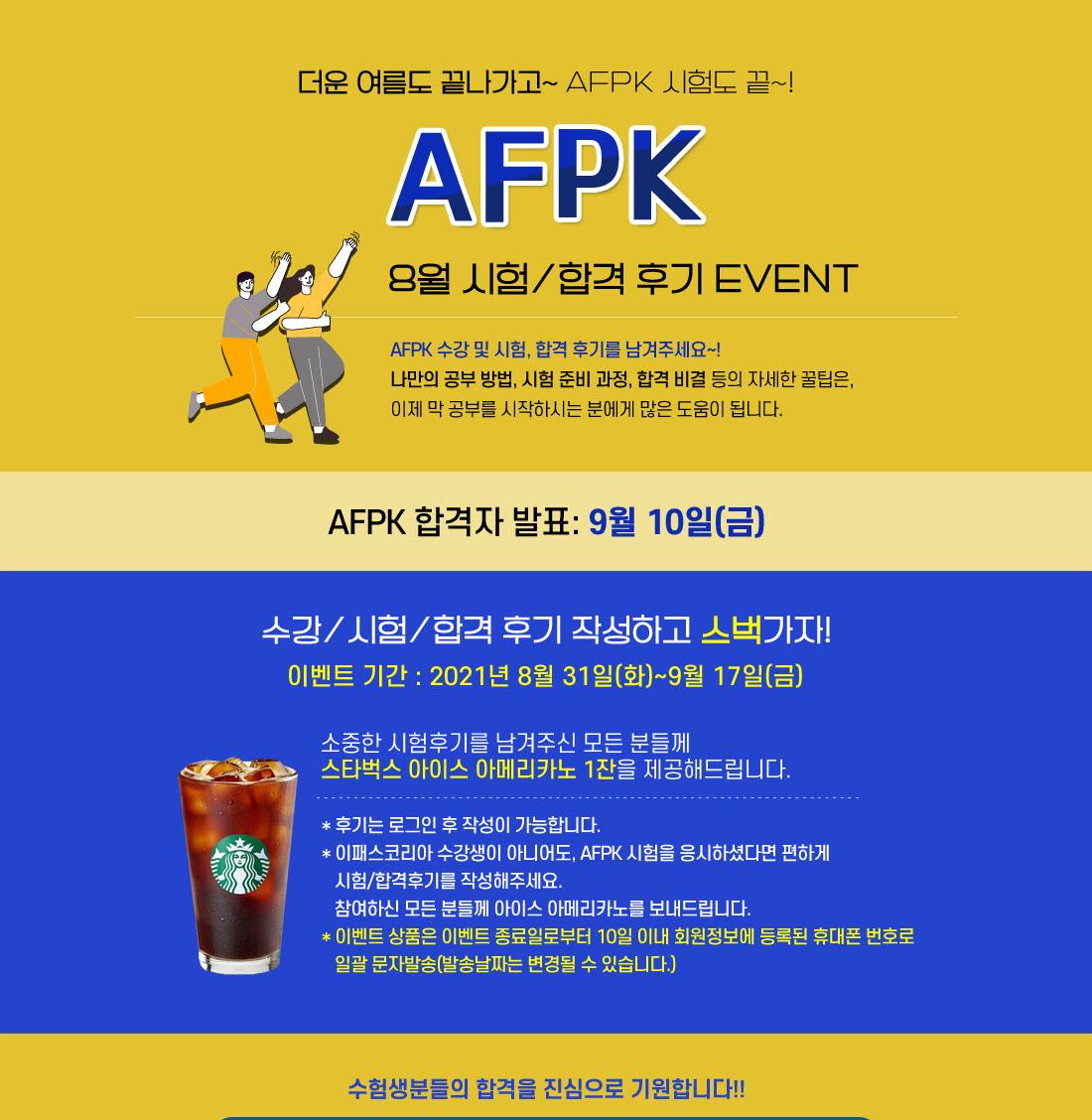 AFPK 후기이벤트